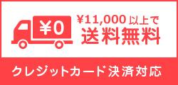 ¥10,800以上で送料無料 クレジットカード決済対応