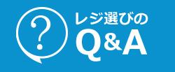 レジ選びのQ&A