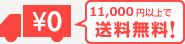 11,000円以上は送料無料!