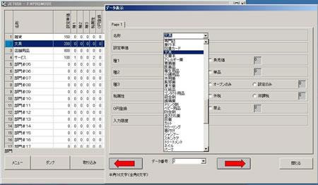 JET-650LSR 軽減税率対応レジスターのPCツール利用方法