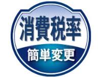 TK-2800-4S 消費税法の改正に対応