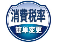 TK-400 消費税改正に対応