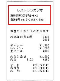 SE-S30 電子店名キャラクター