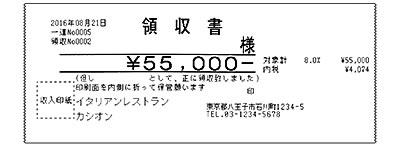SE-S30 横型領収書の発行が可能