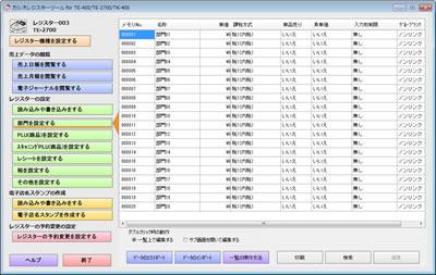 TE-2700商品名はレジスターツールで設定可能