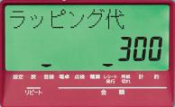 NL-300 漢字表示対応