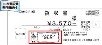 NK-2000-4S 横型領収証の発行