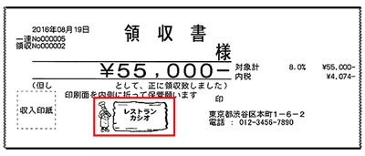 TK-2800-4S 横型領収証の発行