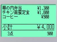 TK-400 チルト機構付き6行表示大型液晶