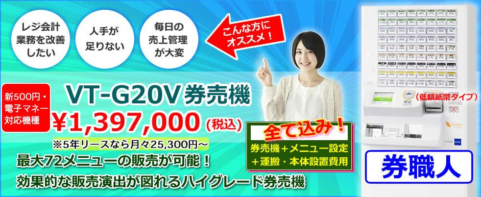 VT-G20V グローリー券売機 低額紙幣タイプ