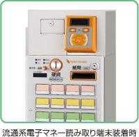 VT-S20券売機 各種電子マネーに対応