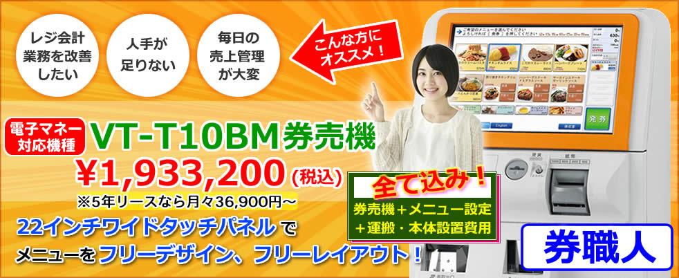 VT-T10BM グローリー券売機 高額紙幣対応