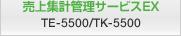 売上集計管理サービスEX TE-5500/TK-5500