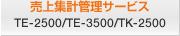 売上集計管理サービス TE-2500/TE-3500/TK-2500