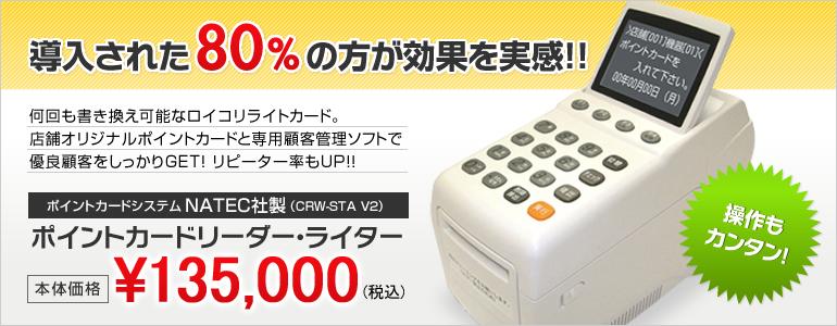 導入された80%の方が効果を実感!!何回も書き換え可能なロイコリライトカード。店舗オリジナルポイントカードと専用顧客管理ソフトで優良顧客をしっかりGET! リピーター率もUP!!ポイントカードシステムNATEC社製(CRW-STA V2)ポイントカードリーダー・ライター 本体価格\135,000(税込)