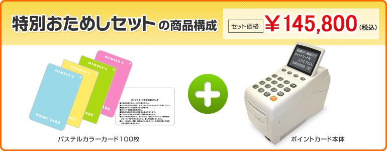 特別おためしセットの商品構成セット価格\145,800(税込)パステルカラーカード100枚+ポイントカード本体