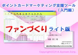 ポイントカードマーケティング支援ツール(入門編)ファンづくりライト版