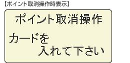 【ポイント取消操作時表示】
