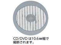 シュレッダーMSQ-77MCMメディア細断対応