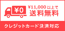 レジスター激安通販のレジ屋ドットコムは¥11,000以上で送料無料 クレジットカード決済対応